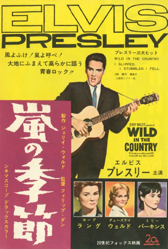Wild In The Country - Japan flyer (Kurt)