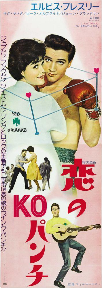 Kid Galahad - Japan insert