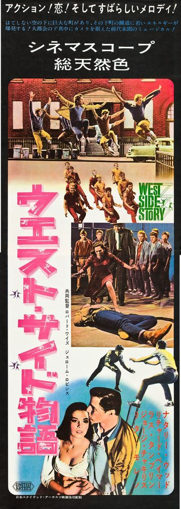 West Side Story - Japan insert (1961)