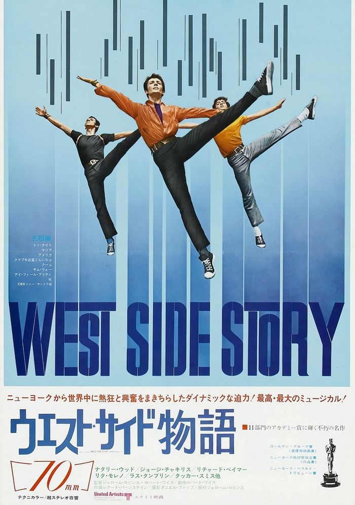 West Side Story - Japan speed poster (1968)