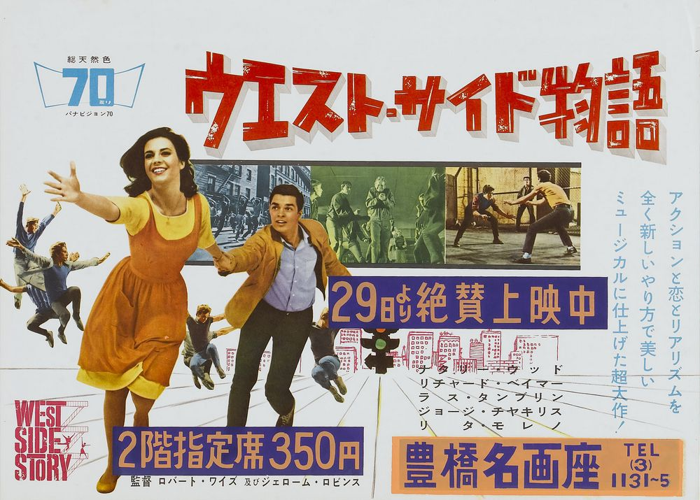 West Side Story - Japan speed poster 2 (1968)